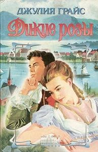 Джулия Грайс -Дикие розы