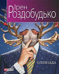 Ирэн Роздобудько -Оленіада