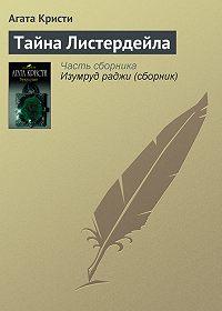 Агата Кристи -Тайна Листердейла
