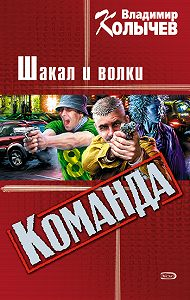 Владимир Колычев -Шакал и волки