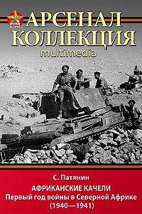 Сергей Патянин - Африканские качели. Первый год войны в Северной Африке (1940–1941)