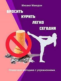 Михаил Македон -Бросить курить легко сегодня