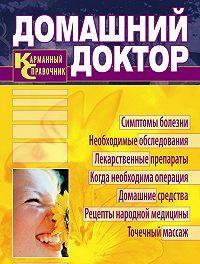 Вера Соловьева -Домашний доктор. Карманный справочник