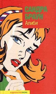 Сандра Браун -Алиби