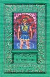 Сергей Абрамов, Сергей Абрамов, Александр Абрамов - Гамма времен