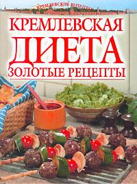 Светлана Колосова - Золотые рецепты кремлевской диеты