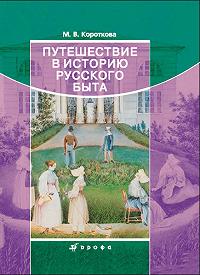 Марина Владимировна Короткова - Путешествие в историю русского быта