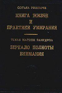 Согьял Ринпоче -Книга жизни и практики умирания
