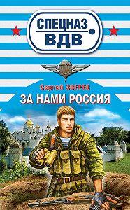 Сергей Зверев -За нами Россия