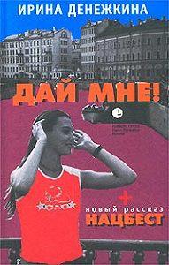 Ирина Денежкина -Дистанированное чувство