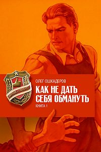 Олег Ошкадеров -Как не дать себя обмануть. Книга 1
