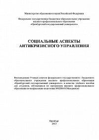 Коллектив авторов - Социальные аспекты антикризисного управления