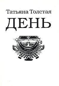 Татьяна  Толстая -День (сборник рассказов, эссе и фельетонов)
