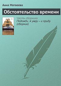 Анна Матвеева -Обстоятельство времени