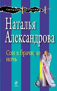 Наталья Александрова -Сон в брачную ночь