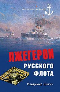 Владимир Шигин - Лжегерои русского флота
