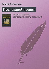 Сергей Дубянский - Последний приют
