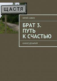 Юрий Савин -Брат 3. Путь кСчастью