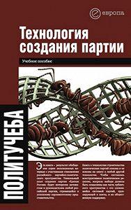 Валентина Быкова -Технология создания партии