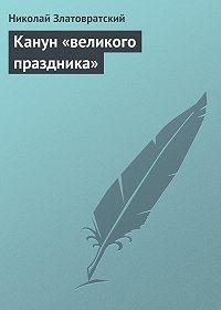 Николай Златовратский - Канун «великого праздника»