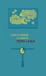 Александр Черных -Рыболовный словарь Прикамья