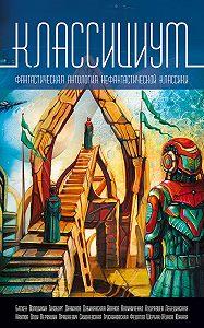 Игорь Минаков, Коллектив Авторов, Глеб Гусаков - Классициум (сборник)