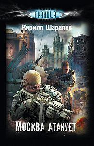 Кирилл Шарапов, Кирилл Шарапов - Москва атакует