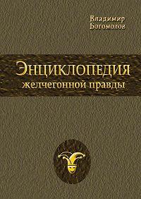 Владимир Богомолов -Энциклопедия желчегонной правды