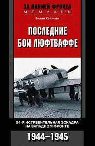 Вилли Хейлман -Последние бои люфтваффе. 54-я истребительная эскадра на Западном фронте. 1944-1945