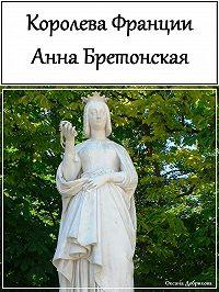 Оксана Добрикова -Королева Франции Анна Бретонская