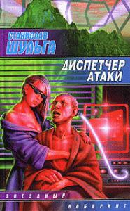 Станислав Шульга -Медный гвоздь