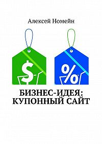 Алексей Номейн -Бизнес-идея: Купонныйсайт
