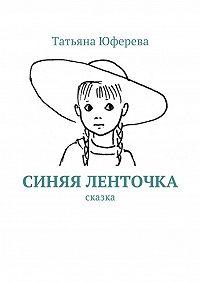 Татьяна Юферева -Синяя ленточка. Сказка