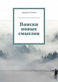 Андрей Ганеша -Поиски новых смыслов