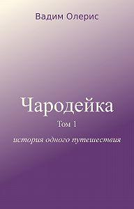 Вадим Олерис -Чародейка