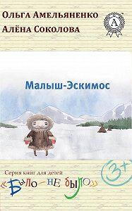 Ольга Амельяненко -Малыш-Эскимос