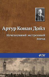 Артур Конан Дойл -Исчезнувший экстренный поезд