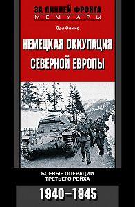 Эрл Зимке - Немецкая оккупация Северной Европы. Боевые операции Третьего рейха. 1940-1945
