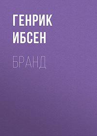 Генрик Ибсен -Бранд