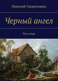 Николай Скорпиорих -Черный ангел. Рок-опера