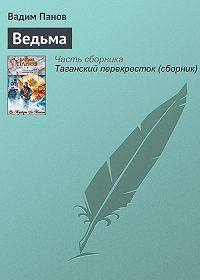 Вадим Панов -Ведьма