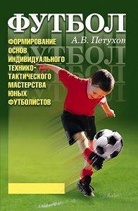 Андрей Владимирович Петухов -Формирование основ индивидуального технико-тактического мастерства юных футболистов