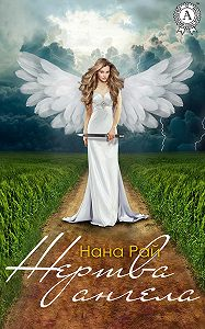Нана Рай - Жертва ангела