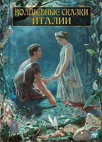 Сборник -Волшебные сказки Италии