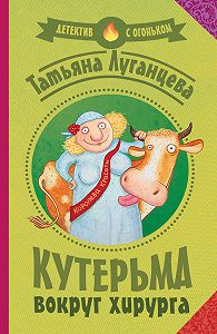 Татьяна Луганцева -Кутерьма вокруг хирурга