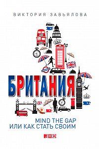 Виктория Завьялова -Британия. Mind the Gap, или Как стать своим