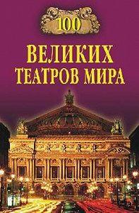 Капитолина Смолина -100 великих театров мира