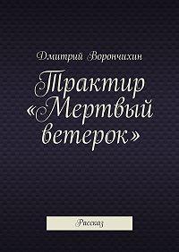 Дмитрий Ворнчихин -Трактир «Мертвый ветерок»