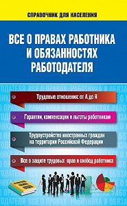 Н. Богданова -Все о правах работника и обязанностях работодателя