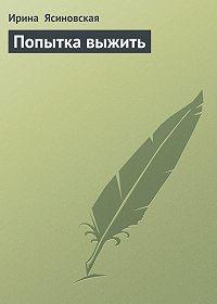 Ирина Ясиновская -Попытка выжить